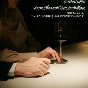 タイ日翻訳 การเงียบ 沈黙