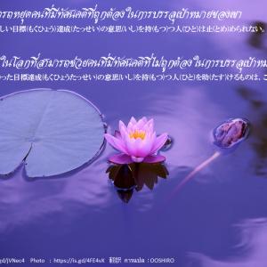 タイ日翻訳 บรรลุเป้าหมาย 目標達成