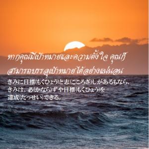 タイ日翻訳 ความตั้งใจ 志し
