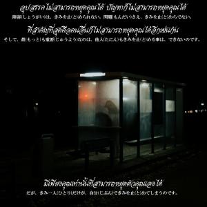 タイ日翻訳 สามารถหยุดคุณきみを止める。