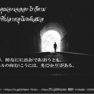 タイ日翻訳 อุโมงค์トンネル