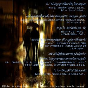 タイ日翻訳 ท่ามกลางสายฝน 雨の中