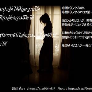 タイ日翻訳 ความมืด 暗闇