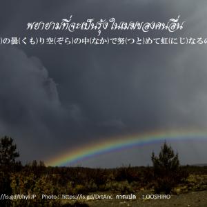 タイ日翻訳 สายรุ้ง 虹