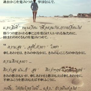 タイ日翻訳 ยิ้มให้กับโลกใบนี้ 世界に微笑んで