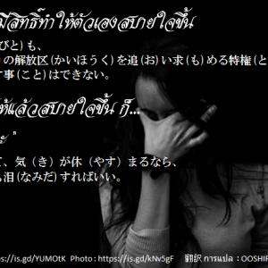 タイ日翻訳 สบายใจขึ้น 心の解放区