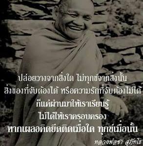 タイ日翻訳 拘泥する คิดยึดติด