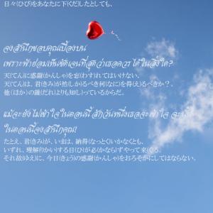 タイ日翻訳 ขอบคุณ 感謝