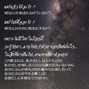 タイ日翻訳 ทางที่เราต้องการ 自分の求めた道