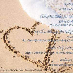 タイ日翻訳 ความทุกข์ในวันนี้  今日の哀しみ