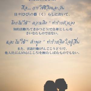 タイ日翻訳 ความสุข... 幸せとは、