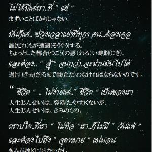 タイ日翻訳 ชีวิตก็แบบนี้ 人生は、そうしたもの。