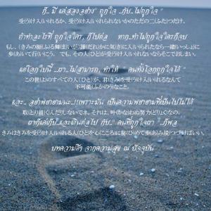 タイ日翻訳 อย่าคิดมาก ไปเลย 考え過ぎないで