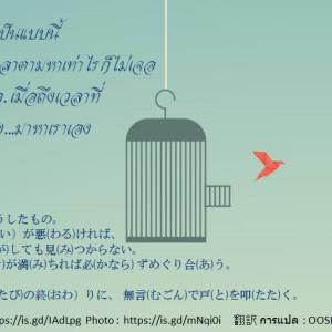 タイ日翻訳 ความรักก็เป็นแบบนี้ 愛はそうしたもの。