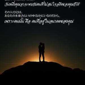 タイ日翻訳 วันหนึ่ง いつの日か