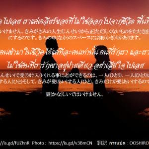 タイ日翻訳 อย่าเสียใจ 嘆いてはいけません。