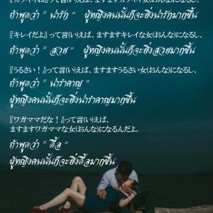 タイ日翻訳 ผู้หญิงน่ะ 女はね~。