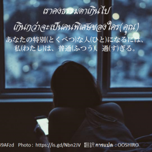 タイ日翻訳 ธรรมดาเกินไป 普通すぎる。