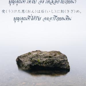 タイ日翻訳 石 หิน