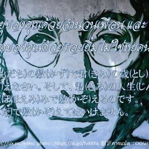 タイ日翻訳John Lennon