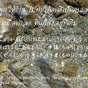 タイ日翻訳 石