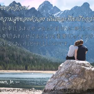 タイ日翻訳 傍らの人