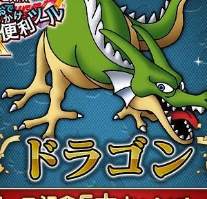 ドラゴンリリース記念5大キャンペーンに思うこと [重大発表の予想]