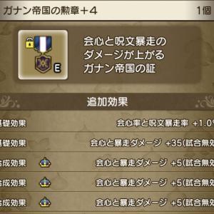 ガナン帝国の勲章が完成しました [帝国三将軍を周回して思ったことなど]