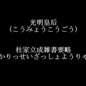 【動画】書道史 筆者・作品名だけの音声と字による動画を作成 【ほぼ自分用】