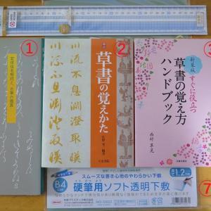 ペン字関連の書籍3冊+下敷きなど購入