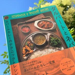 ダルバートとネパール料理 - ネパールカレーのテクニックとレシピ、食文化 - 本田遼 著 柴田書店