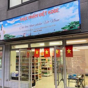ベトナム食材店 Thuc Pham Viet Kobe (神戸市長田区)