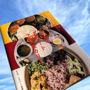 ミールス ダルバート ライス&カリー 南インド、ネパール、スリランカ 3つの地域の美味しいカレー