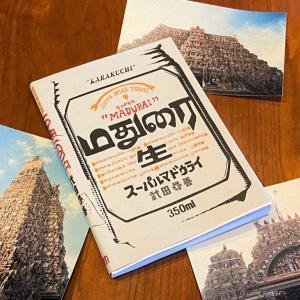 スーパル・マドゥライ 武田尋善著 Ambooks アムブックス