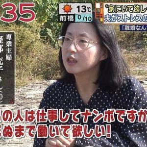 【NHK】「くそ。世論調査したら妻の4人に3人が在宅勤務を歓迎って答えやがった面白くねえ せや!」 →