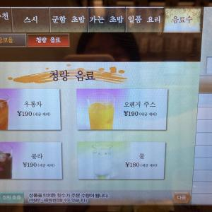 韓国人「日本の寿司屋で韓国語メニューだけ水が180円だった! 常連だったけどもう二度と行かない」