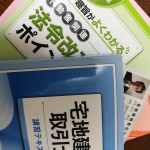 宅建士の法定講習で名古屋へ