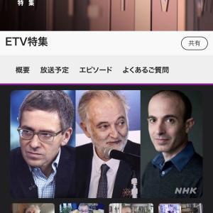 NHKのパンデミック関連番組が凄かった