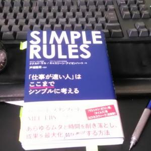 シンプルであることは複雑であることよりも難しい~つれズレ読書