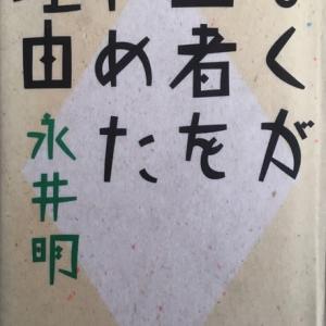 7月の読書紹介