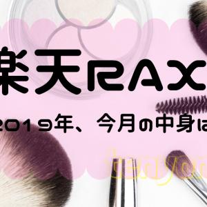 楽天raxy(ラクシー)2020年1月(スキンケア中心)のお得度を徹底調査!