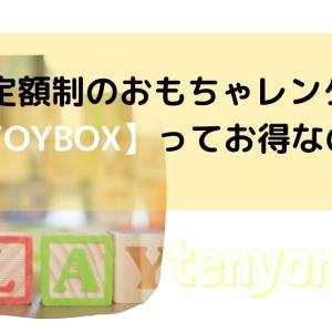 定額制のレンタルおもちゃ[TOY BOX]の料金プラン|支払い回数でお得に!