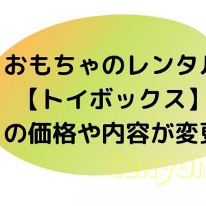 おもちゃのレンタル【トイボックス】の料金と内容が変更|2020.6.1~