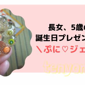 5歳の誕生日プレゼント|ぷにぷにレジン⁉キラキラが大好きな子には超おすすめ!