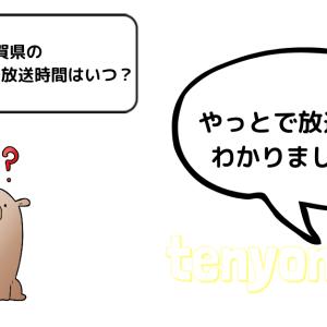 【2019】子どものヒーロー|滋賀県のアンパンマンの放送時間は?
