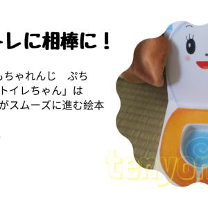 トイトレに効果絶大!!こどもちゃれんじぷちの絵本「トイレちゃん」は必見!