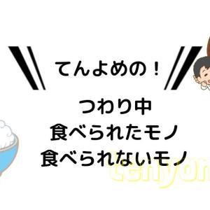 【実体験】つわり中(7w~10w)に食べられたモノ・食べられなかったモノ