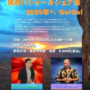【関西バシャールシェア会】開催のお知らせ♪