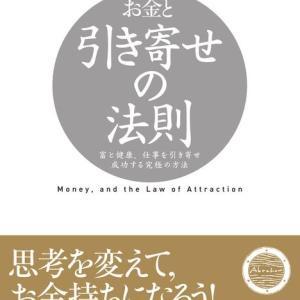解説&まとめ その23『お金と引き寄せの法則』 エイブラハム銀本