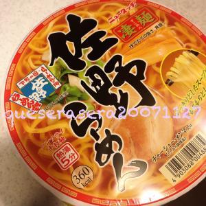 """エースコック ・ このカップラーメンは美味しい""""凄麺シリーズ"""" ❣"""